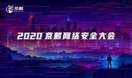 2020京麒网络安全大会