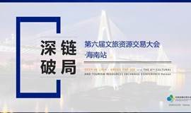 第六届中国(海南)文旅资源交易大会