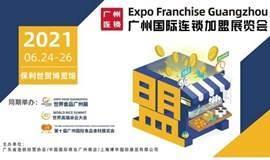 2021广州国际连锁加盟展,引领财富新方向!