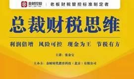 总裁财税思维 北京开课 张金宝老师三天两晚线下老板财税管理大课