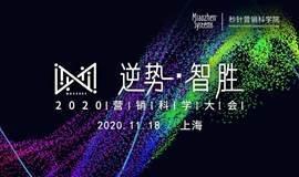 逆势 · 智胜 2020营销科学大会