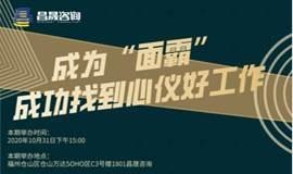 昌晟咨询公开课『解密解密天赋特质-成功找到心仪好工作』