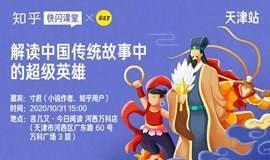 知乎快闪课堂-解读中国传统故事中的超级英雄