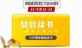 【重磅】樊登读书VIP买一年送一年,预购享超值好礼