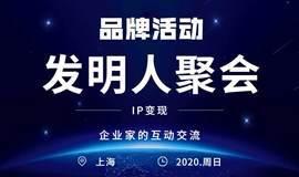 发明人聚会:上海
