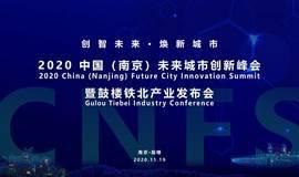创智未来·焕新城市——2020中国(南京)未来城市创新峰会暨鼓楼铁北产业发布会