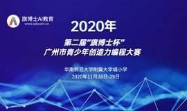"""2020年第二届""""旗博士""""杯广州市青少年创造力编程大赛 邀请你参赛!"""