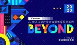 2020区块链产业大会暨年度颁奖盛典
