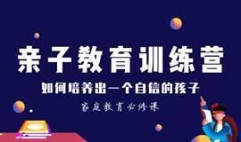 北京亲子教育训练营【如何培养一个自信的孩子】做智慧父母
