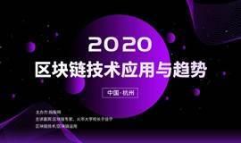 《区块链杭州论坛-区块链的应用与趋势》