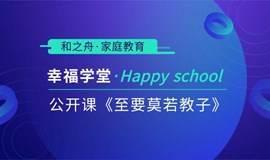 家庭教育   和之舟·父母学堂公开课《至要莫若教子》