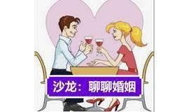沙龙:聊聊婚姻(第三期)