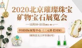 2020北京冬季璀璨珠宝矿物宝石展览会