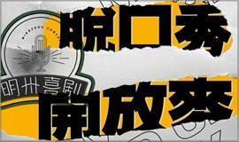 【明州喜剧】十一月脱口秀开放麦(周二、周四)