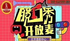 【周二喜剧大会】单口小剧场X爆笑脱口秀-开放麦专场