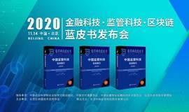【报名通道】2020金融科技、监管科技、区块链蓝皮书发布会