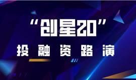 """""""创星20""""第九期线上投融资路演"""
