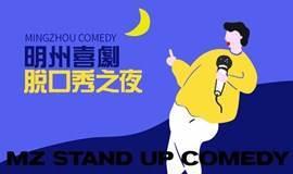 【明州喜剧】脱口秀之夜2020/10/24