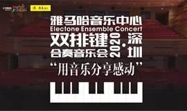 深圳和美·雅马哈音乐中心【双排键合奏音乐会】