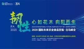 报名通道 | 2020国际未来农业食品百强·白马峰会