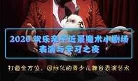 2020 欢乐亲子近景魔术小剧场表演与学习之夜