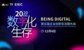 数字化生存——2020第五届企业创新生态圈大会