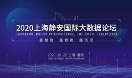 2020上海静安国际大数据论坛