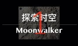 MOONWALKER|学习者的「探索时空」 Day1,10.24