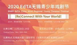 2020 EdTA无锡青少年戏剧节