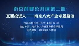 【投融资对接会】直面投资人——南京八大产业专题路演