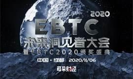 EBTC·2020未来洞见者大会暨EBTC2020颁奖盛典