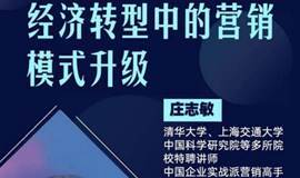 【MBA实战课堂】经济转型中企业营销模式升级