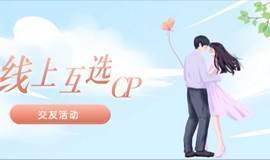 一恋~双11光棍节【东莞】互选相亲交友
