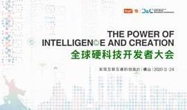 全球硬科技开发者大会(佛山)