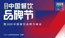 首届中国餐饮品牌节暨2020中国餐饮品牌力峰会