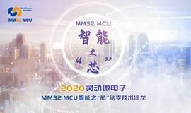 """2020灵动微电子MM32 MCU智能之""""芯""""秋季技术沙龙"""