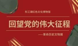 回望党的伟大征程——革命历史文物展