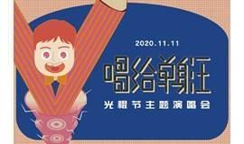 """光棍节""""唱给单身汪""""主题演唱会—有音乐的地方不孤单!南京站"""