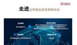 2020全球基金投资高峰论坛