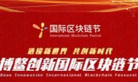 博鳌创新国际区块链节