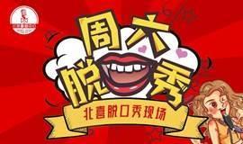 【周六脱口秀之夜】陕西喜剧中心 『爆笑演出』精品大会 ×开心剧场 高品质单口-众星云集,豪华阵容!