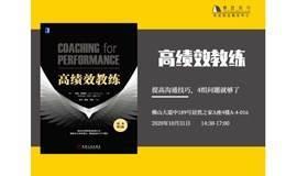 研习《高绩效教练》,告别开导和劝解式说教模式