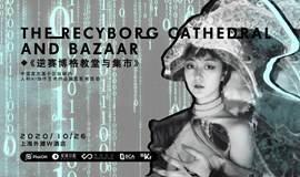 《逆赛博格教堂与集市》国内首个基于区块链的人和AI协作艺术作品展