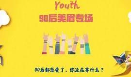 【10.25周日丨长沙】90后美眉(男生85后&90后)活力专场,青春来袭