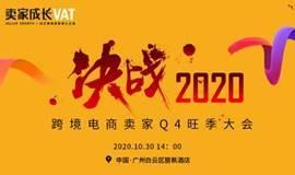 【决战2020】跨境电商卖家Q4旺季大会