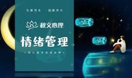 【父母智慧系列-解锁情绪管理】秋文心理官方报名10月29日