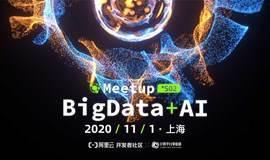大数据+AI meetup 2020第二季·上海