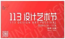 113设计艺术节