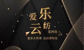 """""""爱乐云纺""""音乐大师课第四期—— 音乐童话故事 《彼得与狼》"""