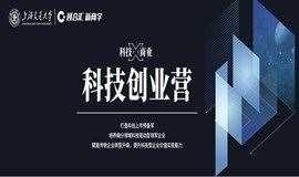 科技 x  商业  | 科技创业营—细分领域科技驱动型领军企业加速计划